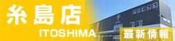 糸島店最新情報