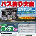 2017_北山バス釣り大会ポスター