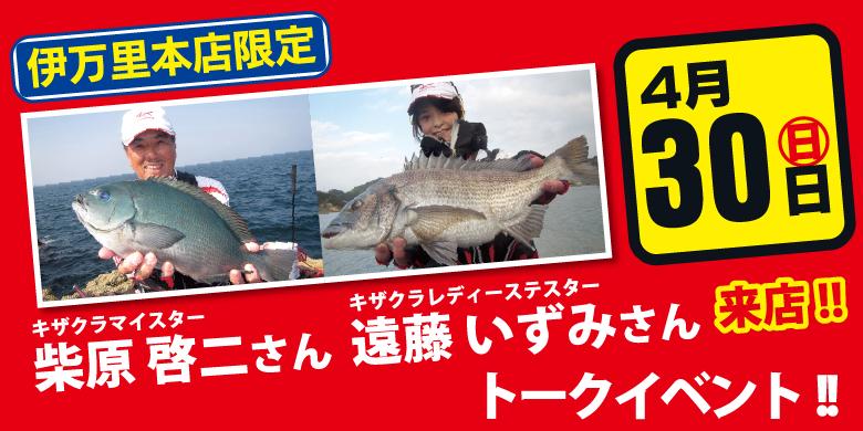 柴原さん遠藤さんバナー