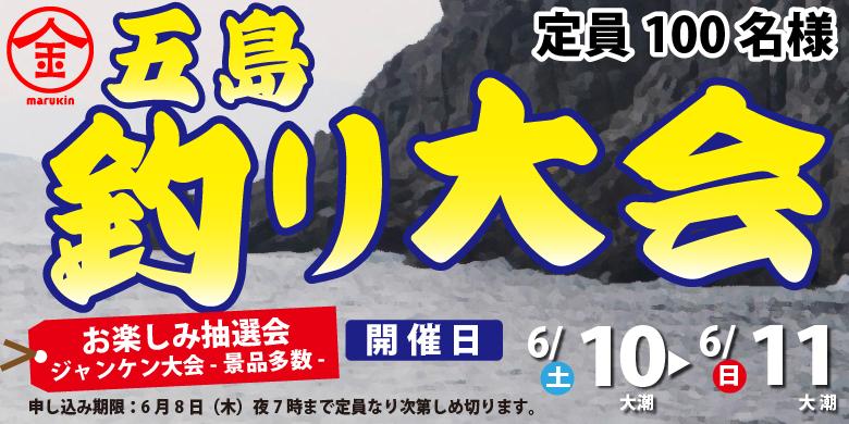 2017_五島バナー