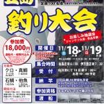 2017_五島釣り大会ポスター