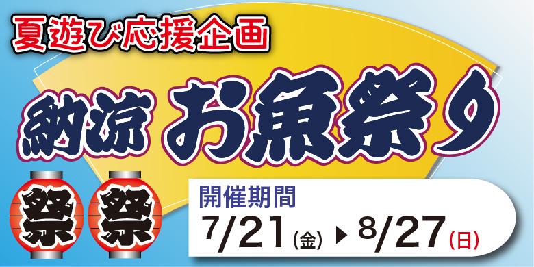 2017_納涼お魚バナー