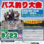 2018_北山バス釣り大会ポスター