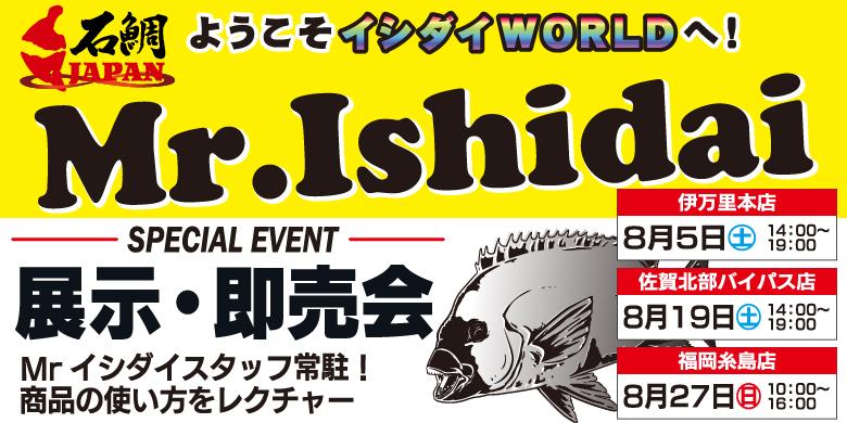 Mrishidaibana