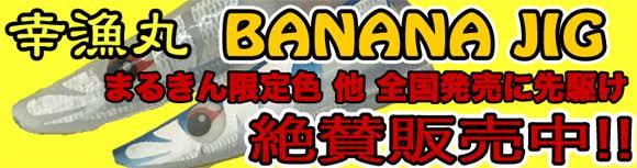 幸漁丸「BANANA JIG」まるきん限定色 他 全国発売に先駆け、絶賛販売中!