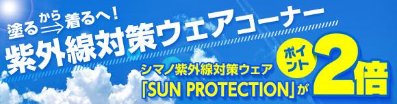 紫外線対策ウェアコーナー シマノ紫外線対策ウェア「SUN PROTECTION」がポイント2倍!