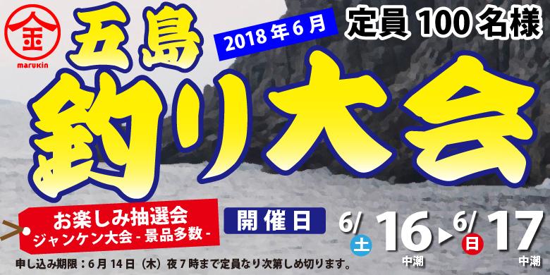 201806_五島バナー