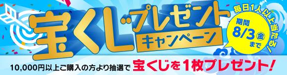 8月3日(金)まで、「宝くじプレゼントキャンペーン」開催!