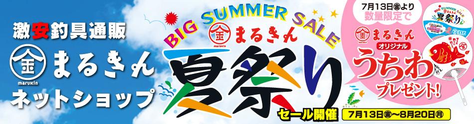 つり具のまるきんネットショップ「夏祭り」開催!