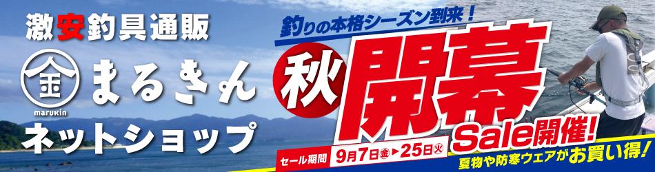 つり具のまるきんネットショップ「秋開幕セール」開催!