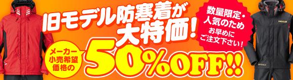 旧モデル防寒着大特価!メーカー小売希望価格の50%OFF!!