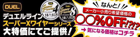 デュエルライン「スーパーXワイヤーシリーズ」大特価にてご提供!