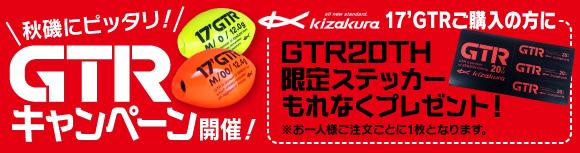 GTRキャンペーン開催!17'GTRご購入の方にGTR20TH限定ステッカーもれなくプレゼント!