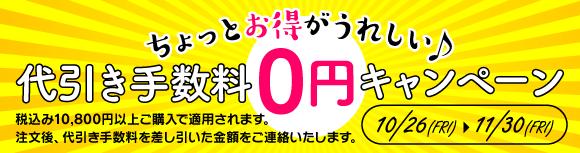 代引き手数料0円キャンペーン