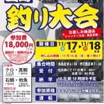201811_五島釣り大会ポスター
