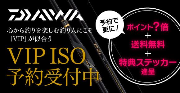 ダイワ VIP ISO予約受付中!