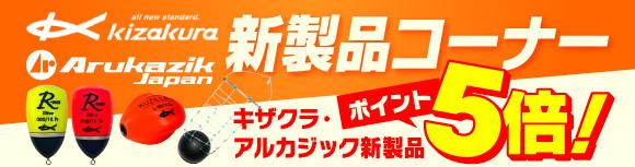 キザクラ・アルカジック新製品コーナー