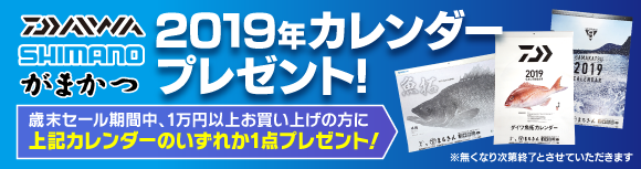 歳末セール期間中、1万円以上お買い上げの方に、ダイワ・シマノ・がまかつ いずれかの2019年カレンダープレゼント!