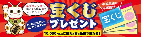 今年最後 釣り 運試し「宝くじプレゼントキャンペーン」開催!