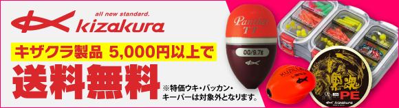 キザクラ製品 5,000円以上お買い上げで送料無料