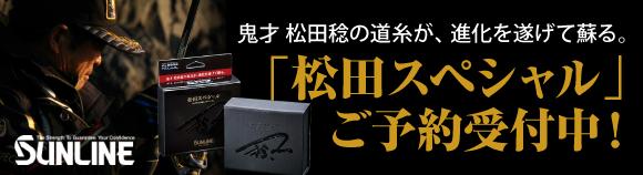 「松田スペシャル」予約受付中!
