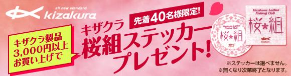 キザクラ製品3,000円以上お買い上げで、先着40名様にキザクラ桜組ステッカープレゼント!