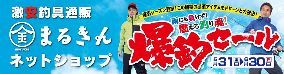 5月31日(金)~6月30日(日)まで、つり具のまるきん「爆釣セール」開催!