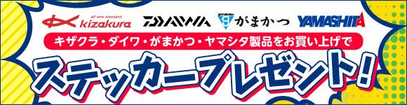 キザクラ・ダイワ・がまかつ・ヤマシタ製品お買い上げでステッカープレゼント!