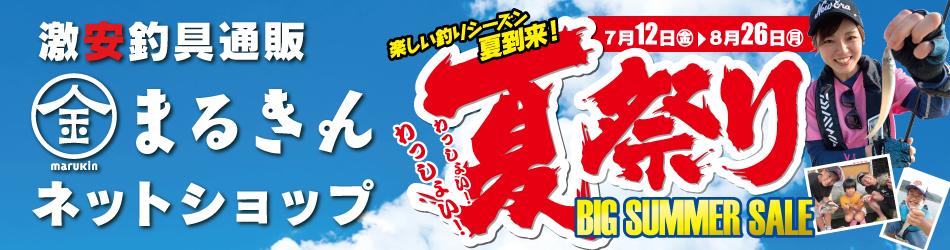 7月12日(金)~8月26日(月)まで、「夏祭り ビッグサマーセール」開催!