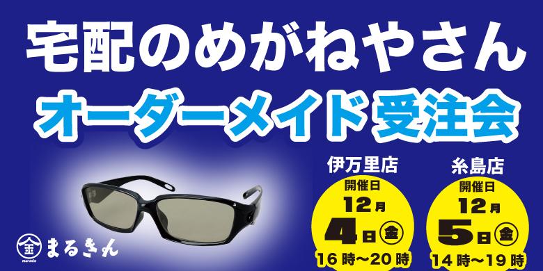 眼鏡屋さんイベント