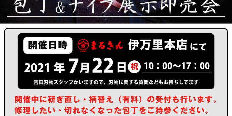 吉田刃物イベント