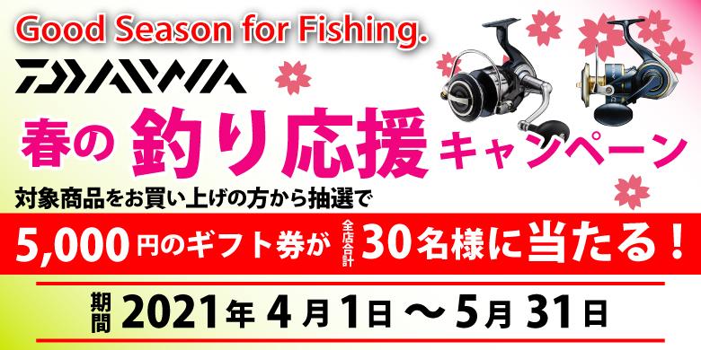 ダイワ春の釣りキャンペーン