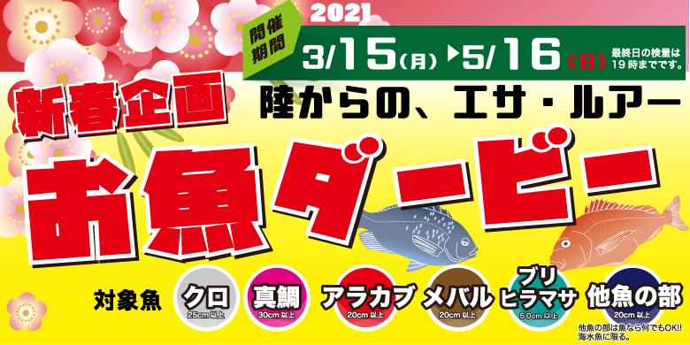 新春お魚祭り
