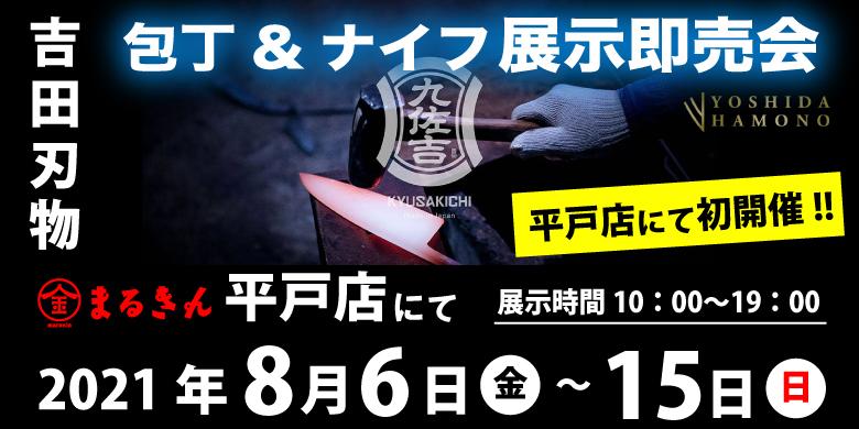 吉田刃物展示販売会
