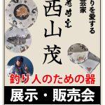 西山茂さん陶器販売会