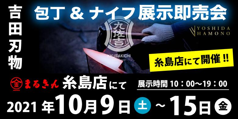 吉田刃物展示即売会
