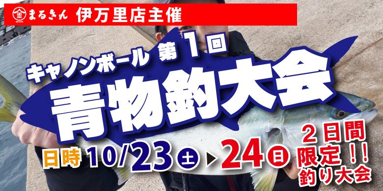 青物釣り大会